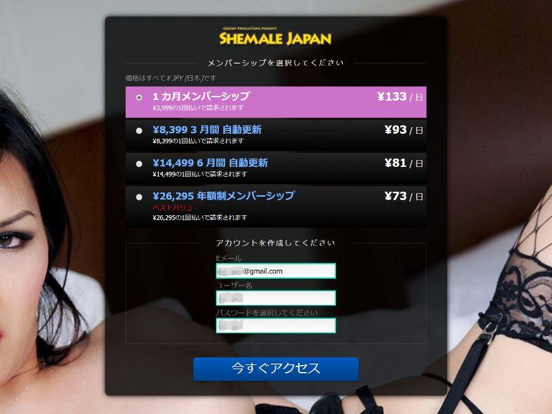 ニューハーフ 男の娘 TGirlJapan ティーガールジャパン 入会方法